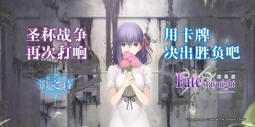 《影之诗》国服X剧场版Fate/staynight联动活动攻略