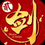 剑侠世界2手游