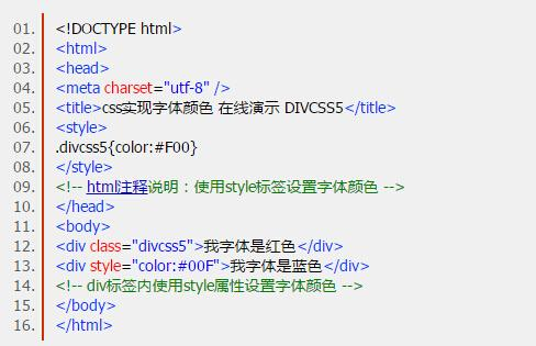 html5不用font怎么設置字體顏色