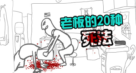 老板的二十种死法