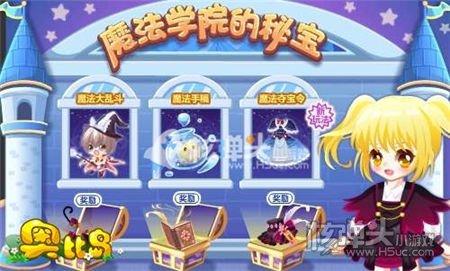 奥比岛2月24日热点活动 魔法学院秘宝大揭秘