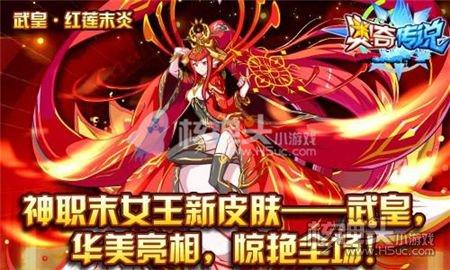 奥奇女王新皮肤——武皇·红莲末炎,华美亮相