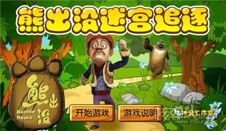 熊出没迷宫追逐在线玩 熊出没迷宫游戏免费下载