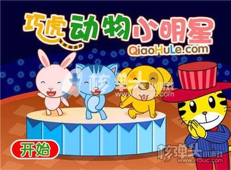 巧虎动物小明星小游戏登场 马戏团小游戏