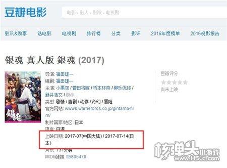网曝《银魂》真人版再次提前 预计7月登陆国内