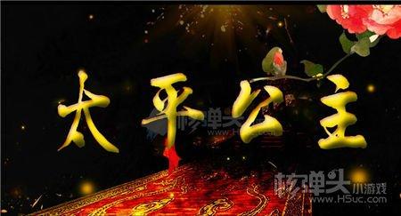 橙光游戏重生之太平公主镇国线怎么玩攻略介绍