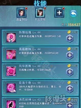 蜀山奇侠传h5玩家怎么提升战力 战力提升途径