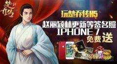 玩楚乔传H5送iPhone7 赵丽颖林更新亲笔签名