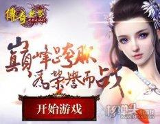 传奇世界网页版游戏 传奇世界仗剑天涯微端下载