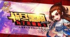 楚乔传h5网页游戏 楚乔和宇文玥最后结局曝光