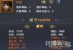 究极护盾超强坦克 骑战三国H5张苞角色介绍