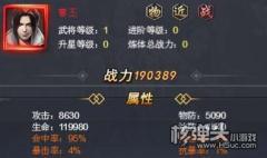 骑战三国H5曹丕 恃枪凌弱的最佳选择