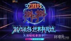 """37游戏抖音官方号来袭,欢赢""""世界杯""""豪礼周边"""