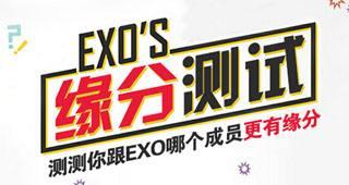 EXO缘分测试