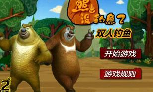 熊出没钓鱼2