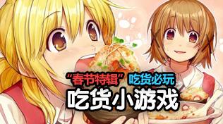 春节吃货小游戏