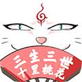 穿越君_三生三世十里桃花