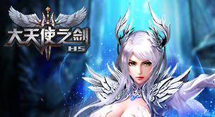 《大天使之剑H5》4月27日停服更新公告 最新活动内容一览