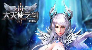 大天使之剑H5来袭 奇迹系列网页游戏推荐