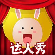 囧囧兔:达人秀