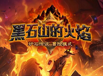 炉石传说冒险模式黑石山的火焰攻略专题
