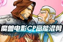 魔兽电影CP混剪:麦迪文与卡德加