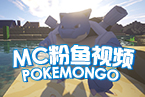 粉鱼POKEMON