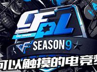 【战报】CFPL S9 游久战队负于强队
