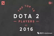 外媒评2016年度DOTA2十佳选手 奇迹哥领衔