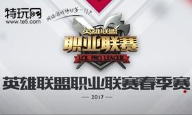 2017英雄联盟LPL春季赛