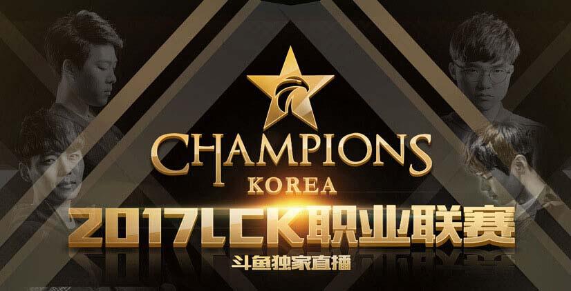 2017LCK职业联赛