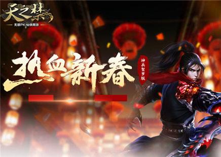 全新春节版仙灵提升《天之禁》新服今日开启