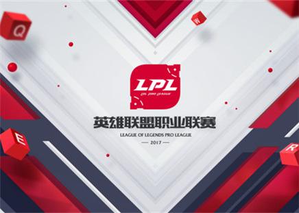燃情2017 英雄联盟职业联赛新赛事品牌发布