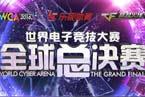 WCA2016电子竞技大赛
