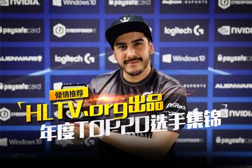 HLTV.org出品:2016年TOP 20 CS:GO选手