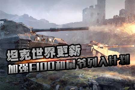 坦克世界21日更新 加强E100和鼠爷列入计划