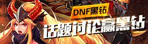 DNF论坛活动 参与话题讨论赢黑钻