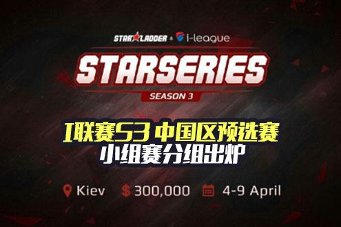 SL i-League S3中国区决赛十六强分组出炉