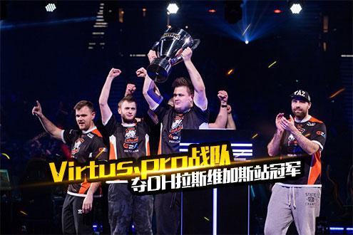 VP让一追二逆转SK 夺得DH大师赛冠军奖杯