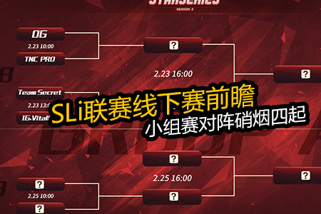 SLi联赛线下赛前瞻:小组赛对阵硝烟四起