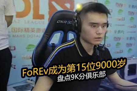 FoREv成为第15位9000岁 盘点9K分俱乐部
