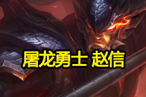 英雄联盟屠龙勇士赵信皮肤特效视频一览