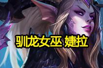 英雄联盟驯龙女巫婕拉皮肤特效视频一览