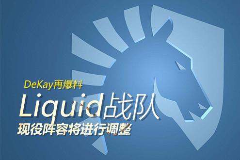 DeKay爆料:Liquid阵容将于本周做出改变