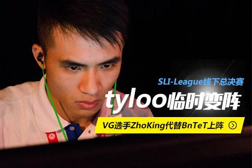 SLi联赛Tyloo变阵 ZhoKing顶替BnTeT上阵