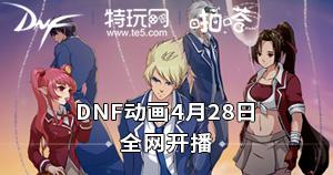 <b>DNF动画发布活动专题</b>