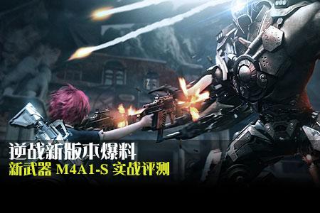 逆战新版本爆料:新武器M4A1-S实战评测