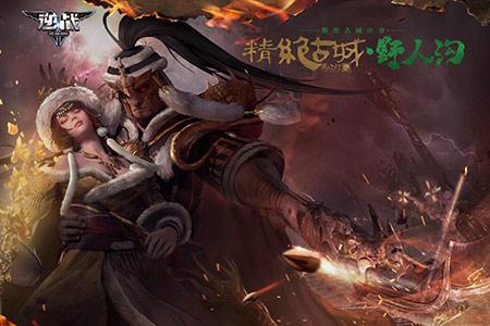 逆战2017年4月新版本精绝古城:野人沟