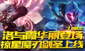 LOL7.8版本:新英雄洛与霞登场