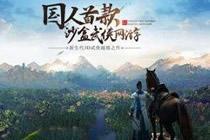 九阴真经2游戏电影《暗香》蘭若寺出品